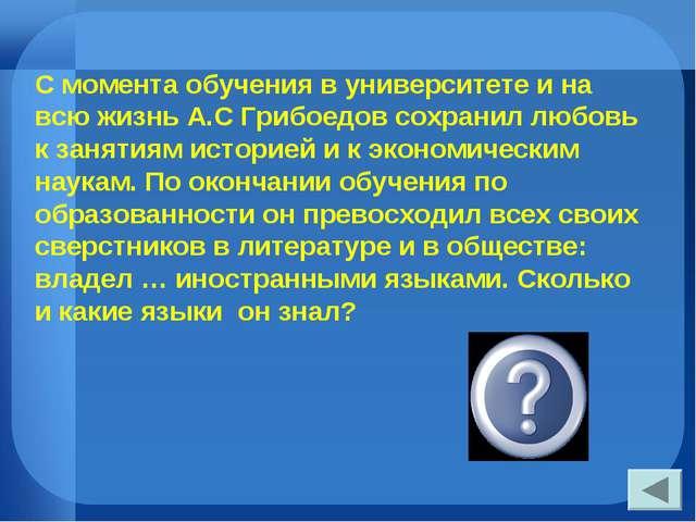 С момента обучения в университете и на всю жизнь А.С Грибоедов сохранил любов...