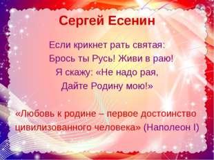 Сергей Есенин Если крикнет рать святая: Брось ты Русь! Живи в раю! Я скажу: «