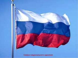 Символ национального единения