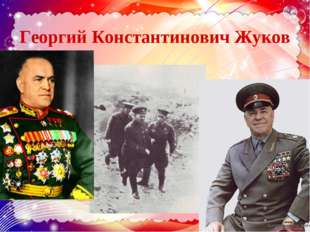 Георгий Константинович Жуков
