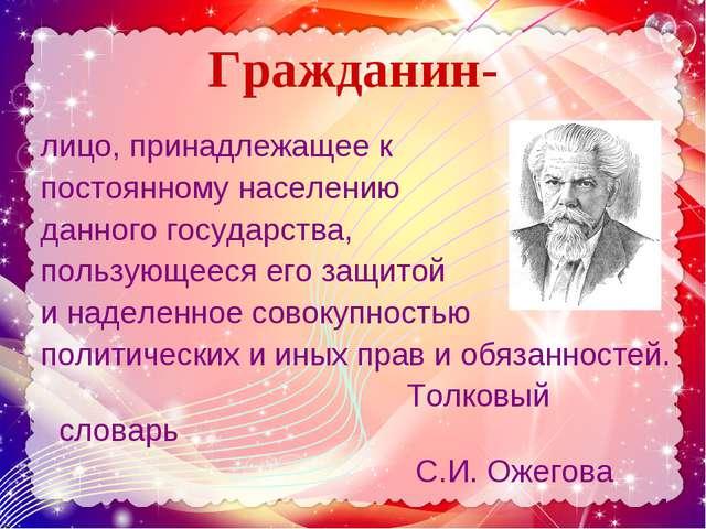 Гражданин- лицо, принадлежащее к постоянному населению данного государства, п...