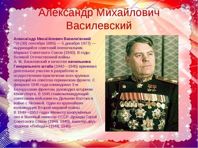 Александр Михайлович Василевский Алекса́ндр Миха́йлович Василе́вский (16(30)...