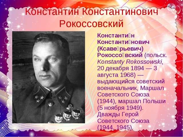Константин Константинович Рокоссовский Константи́н Константи́нович (Ксаве́рье...