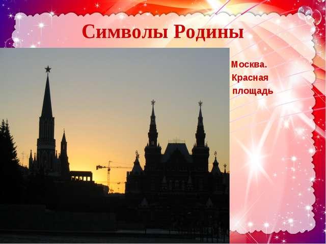 Символы Родины Москва. Красная площадь