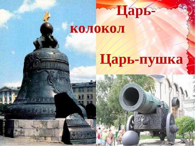 Царь-колокол Царь-пушка