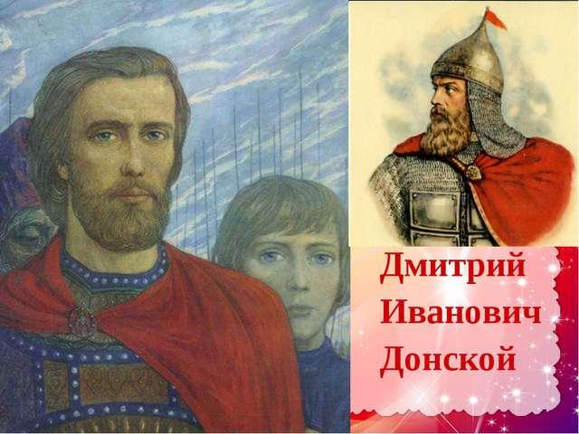 Дмитрий Донской Дмитрий Иванович Донской