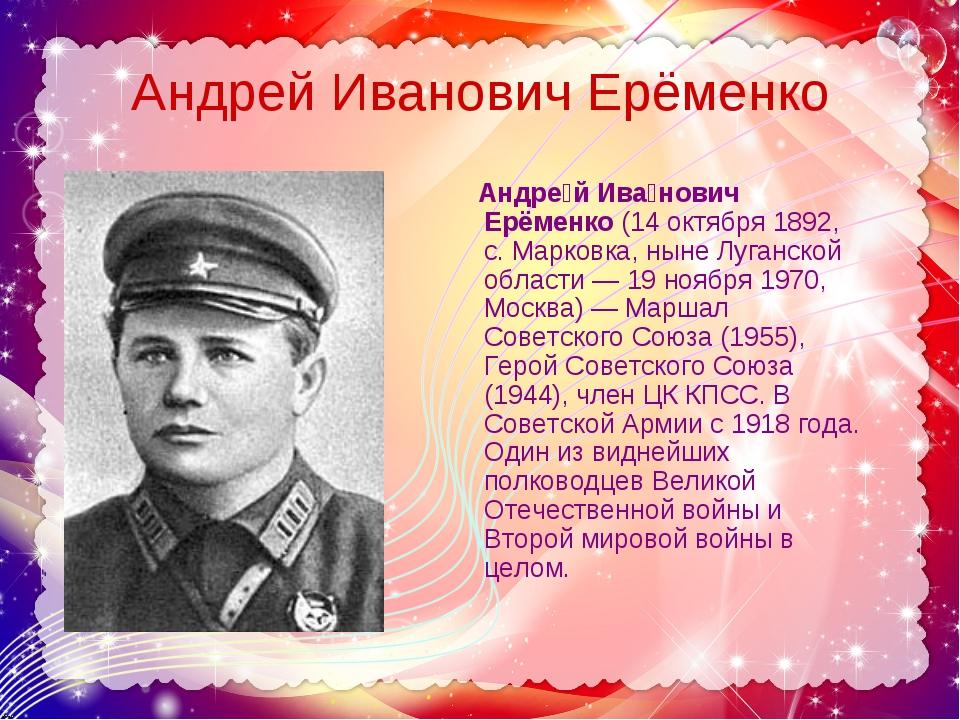 Андрей Иванович Ерёменко Андре́й Ива́нович Ерёменко (14 октября 1892, с. Марк...