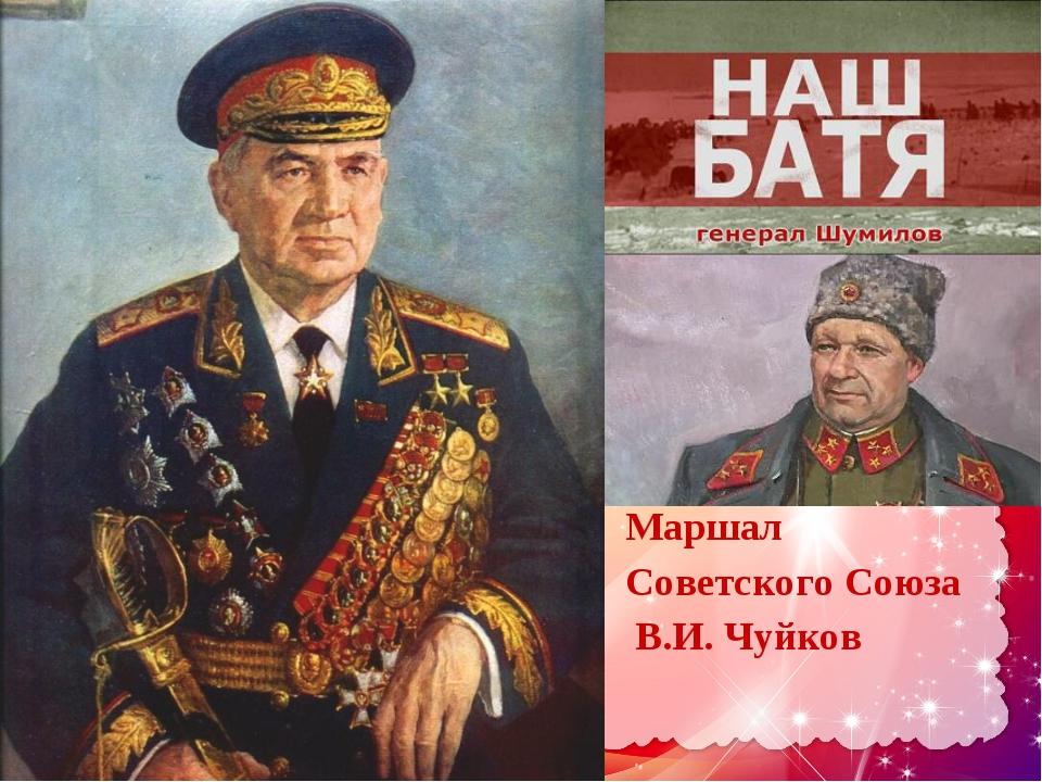 Маршал Советского Союза В.И. Чуйков