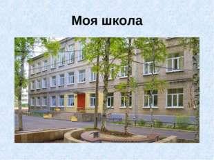 Моя школа