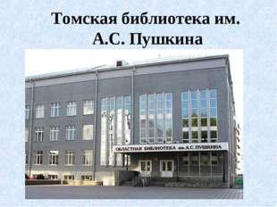 Томская библиотека им. А.С. Пушкина