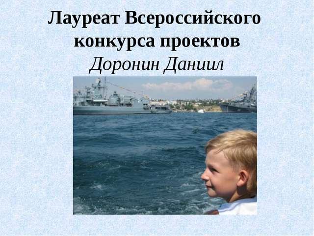 Лауреат Всероссийского конкурса проектов Доронин Даниил