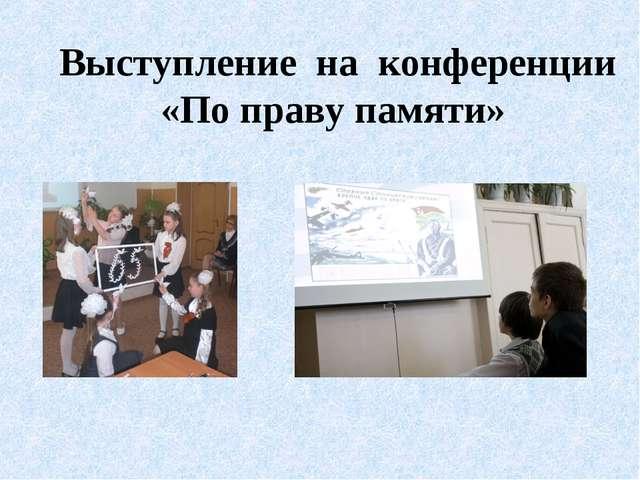 Выступление на конференции «По праву памяти»