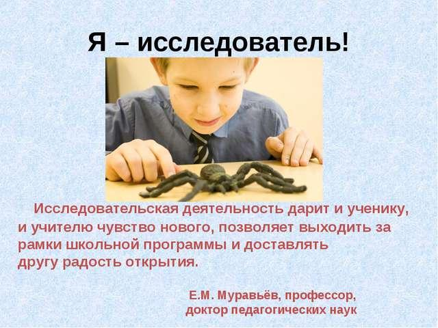 Я – исследователь! Исследовательская деятельность дарит и ученику, и учителю...