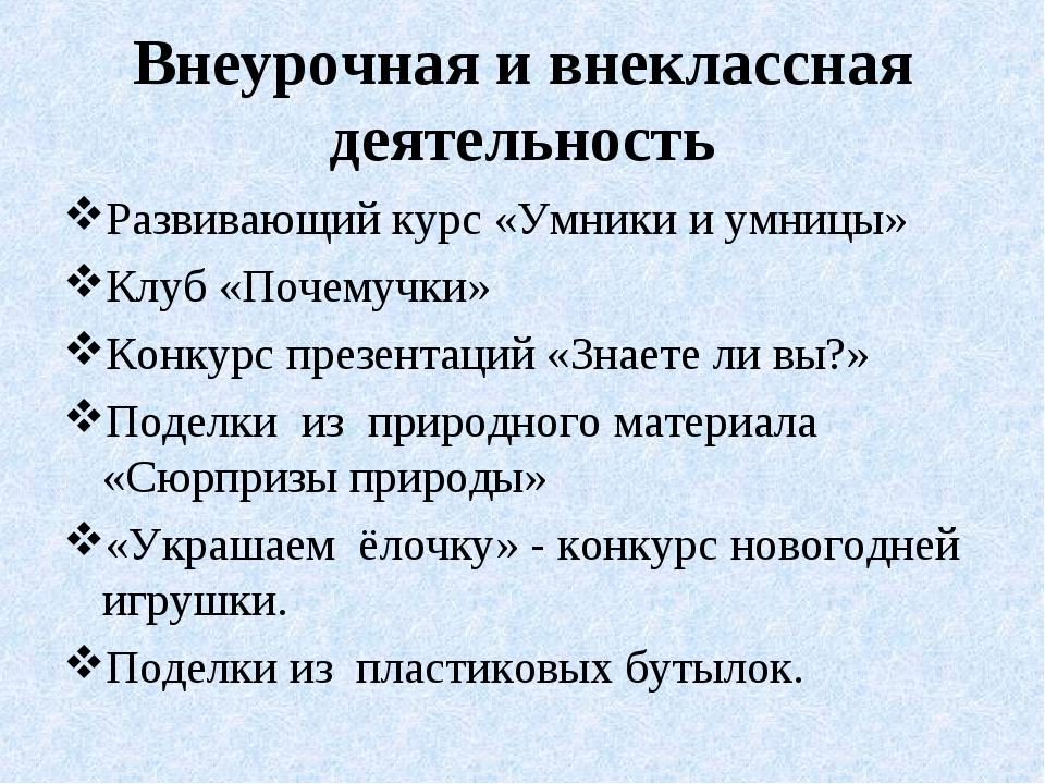 Внеурочная и внеклассная деятельность Развивающий курс «Умники и умницы» Клуб...