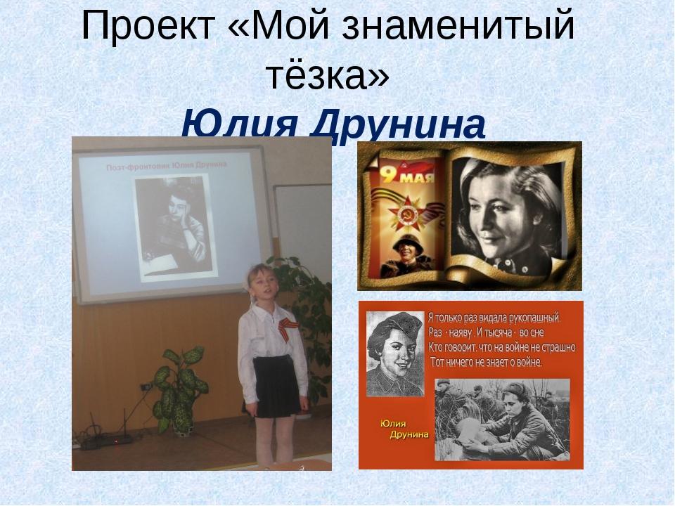 Проект «Мой знаменитый тёзка» Юлия Друнина