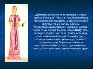 Драпировка составляла основу римского женского костюма вплоть до III-IV вв. н