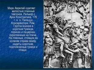 Марк Аврелий оделяет милостью пленных тевтонов. Рельеф с Арки Константина, 17