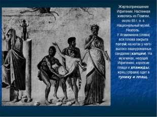 Жертвоприношение Ифигении. Настенная живопись из Помпеи, около 65 г. н. э. На