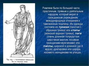 Римляне были по большей части, практичным, прямым и деятельным народом, котор