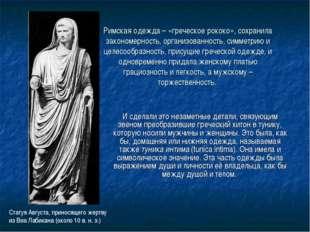 Римская одежда – «греческое рококо», сохранила закономерность, организованнос