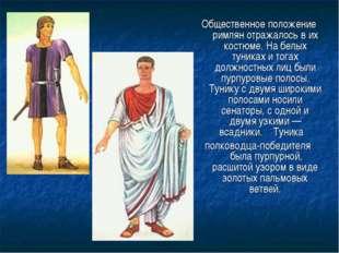 Общественное положение римлян отражалось в их костюме. На белых туниках и тог