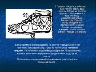 В Греции и у бедных, и у богатых было принято ходить дома босиком. В Риме же