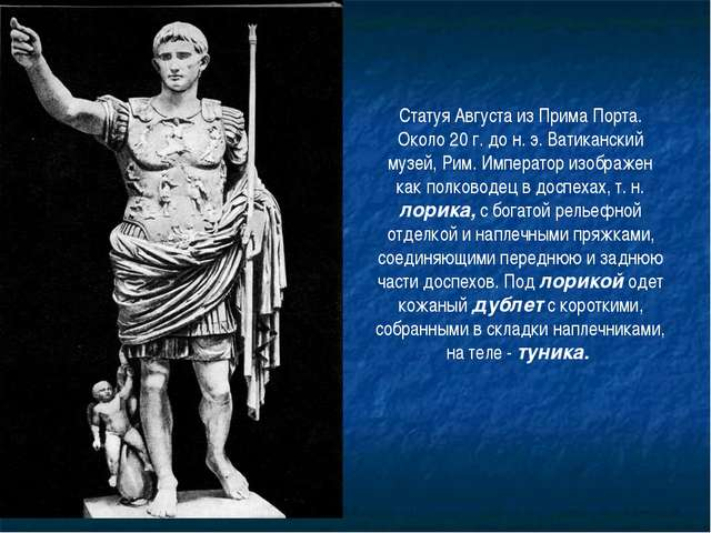 Статуя Августа из Прима Порта. Около 20 г. до н. э. Ватиканский музей, Рим. И...