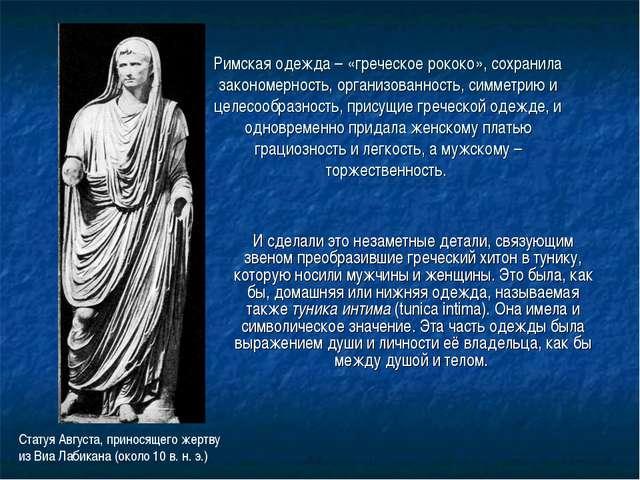 Римская одежда – «греческое рококо», сохранила закономерность, организованнос...