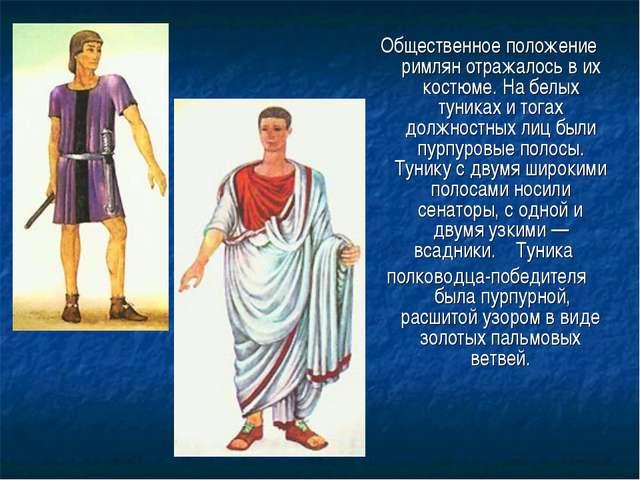 Общественное положение римлян отражалось в их костюме. На белых туниках и тог...