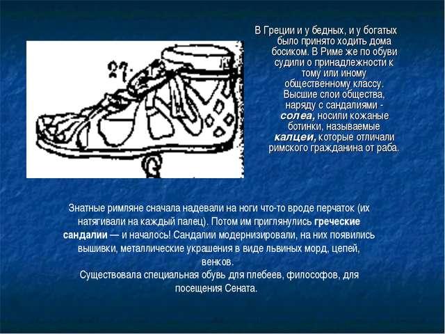 В Греции и у бедных, и у богатых было принято ходить дома босиком. В Риме же...