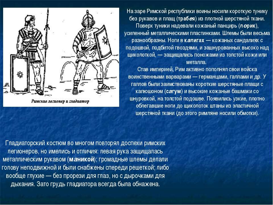 На заре Римской республики воины носили короткую тунику без рукавов и плащ (т...