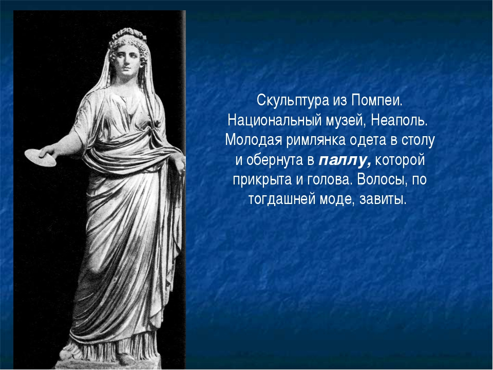 Скульптура из Помпеи. Национальный музей, Неаполь. Молодая римлянка одета в с...