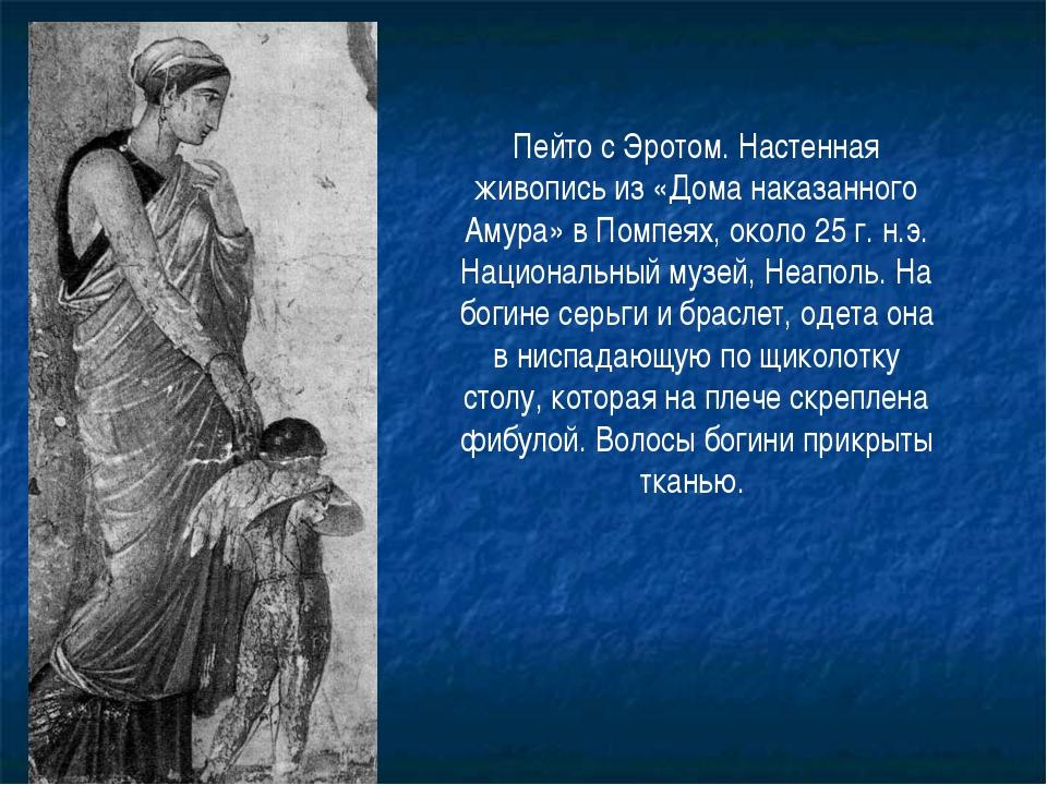 Пейто с Эротом. Настенная живопись из «Дома наказанного Амура» в Помпеях, око...