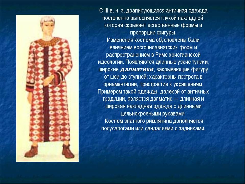 С III в. н. э. драпирующаяся античная одежда постепенно вытесняется глухой на...