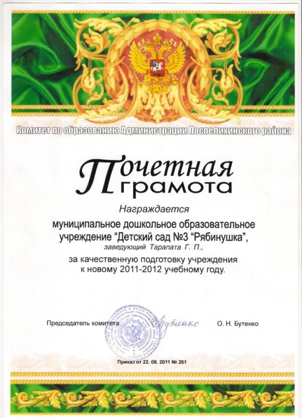 D:\Documents and Settings\Admin\Мои документы\Мои сканированные изображения\2011-02 (фев)\сканирование0002.jpg