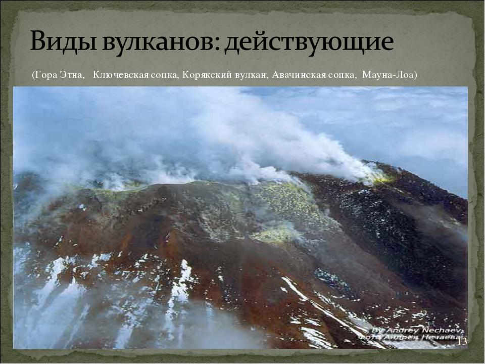 (Гора Этна, Ключевская сопка, Корякский вулкан, Авачинская сопка, Мауна-Лоа) *