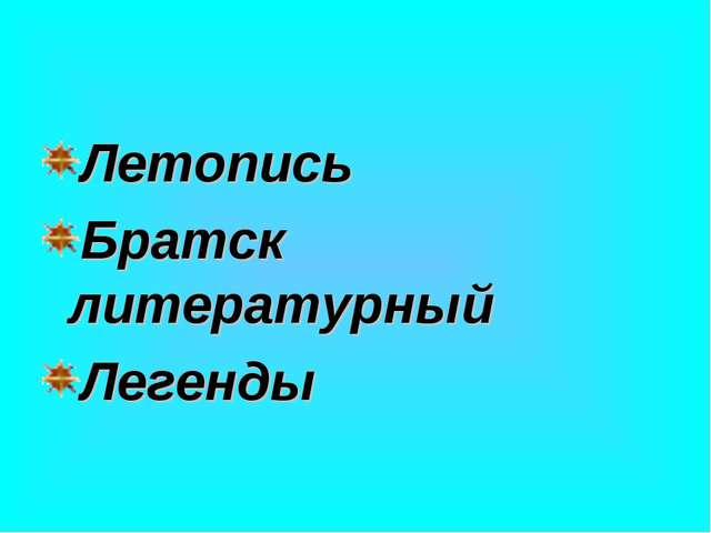 Летопись Братск литературный Легенды