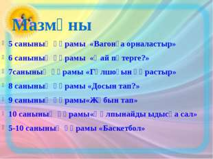 Мазмұны 5 санының құрамы «Вагонға орналастыр» 6 санының құрамы «Қай пәтерге?»