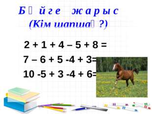 Б ә й г е ж а р ы с (Кім шапшаң?) 2 + 1 + 4 – 5 + 8 = 7 – 6 + 5 -4 + 3= 10 -