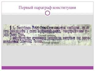Первый параграф конституции