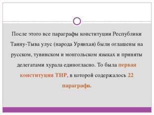 После этого все параграфы конституции Республики Танну-Тыва улус (народа Урян