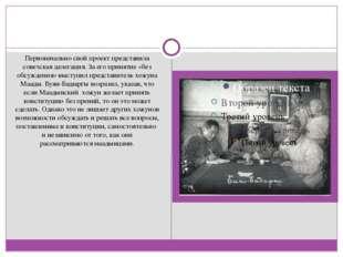 Первоначально свой проект представила советская делегация. За его принятие «