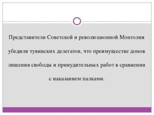 Представители Советской и революционной Монголии убедили тувинских делегатов,