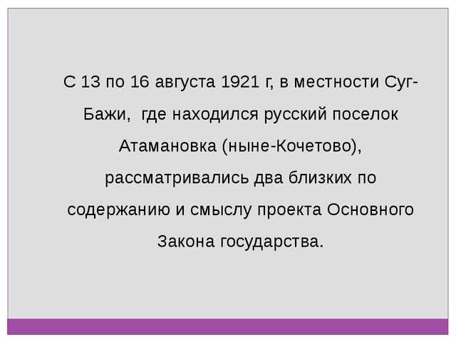 С 13 по 16 августа 1921 г, в местности Суг-Бажи, где находился русский посело...