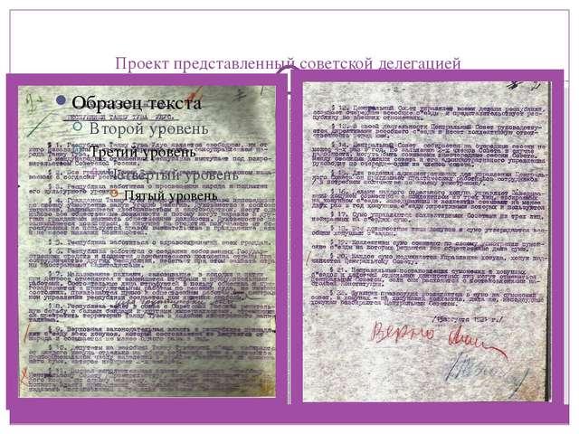 Проект представленный советской делегацией