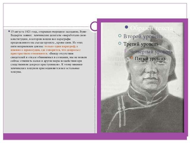 15 августа 1921 года, открывая очередное заседание, Буян-Бадыргы заявил: хем...