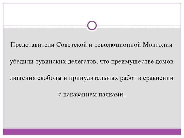 Представители Советской и революционной Монголии убедили тувинских делегатов,...