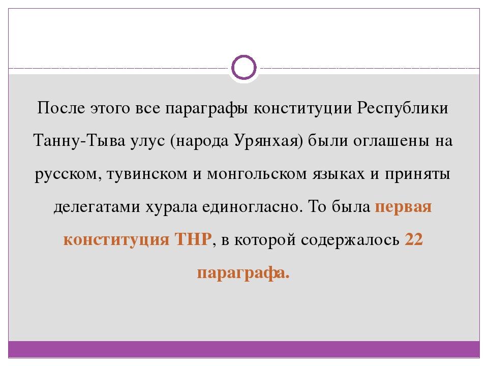 После этого все параграфы конституции Республики Танну-Тыва улус (народа Урян...