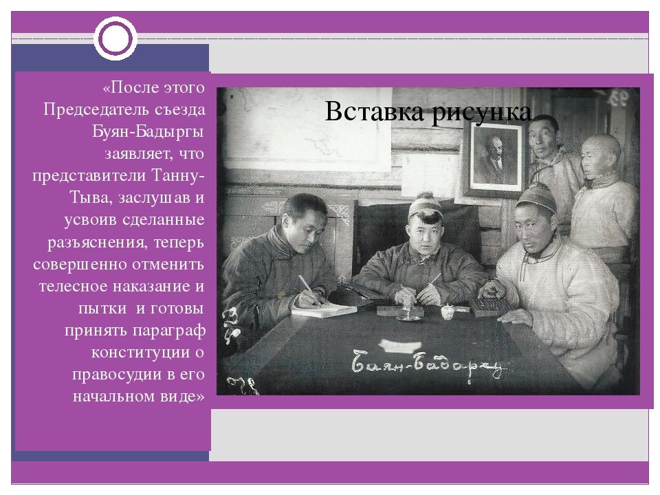 «После этого Председатель съезда Буян-Бадыргы заявляет, что представители Та...