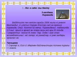 Ү. Жаңа сабақты бекіту 3-аялдама. Пирамида Бейбітшілік пен келісім сарайы 20